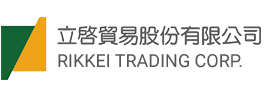 立啓貿易股份有限公司